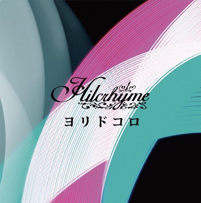 Hilcrhyme - ヨリドコロ [2020.06.12+MP3+RAR]