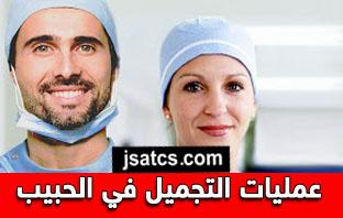 اسعار عمليات التجميل في مستشفى الحبيب