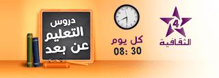 وزارة التربية الوطنية تقرر اعادة بث دروس منتقاة من شبكة دروس هذا الأسبوع يومي السبت والاحد