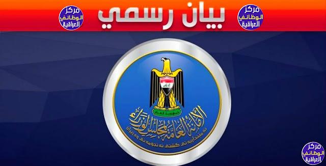 امانة مجلس الوزراء تحدد الجهات المستثناة من حظر التجوال