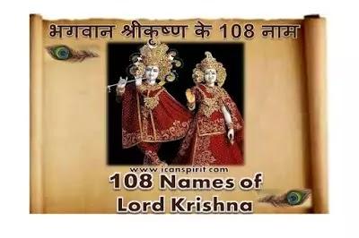 108 Names of Lord Krishna in Hindi