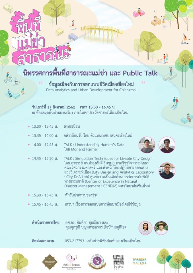 """นิทรรศการพื้นที่สาธารณะแม่ข่า และ Public Talk ข้อมูลเมืองกับการออกแบบชีวิตเมืองเชียงใหม่ """"Data Analytics and Urban Development for Chiangmai"""""""