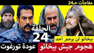 مشاهدة مسلسل قيامة عثمان الحلقة الرابعة و عشرون 24مدبلجة للعربية