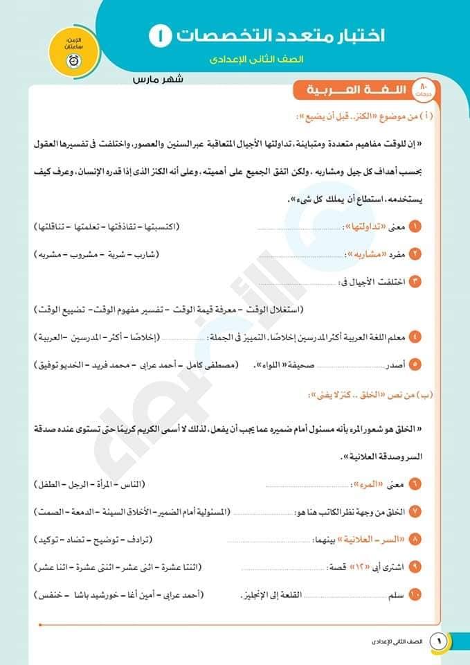 امتحانات متعددة التخصصات جميع المواد للصف الثانى الإعدادى (عربى- لغات)  الترم الثانى 2021 من الأضواء