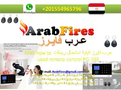عرب فايرز كيفية استعمال ريمةت RFID how to used remote control PG-103
