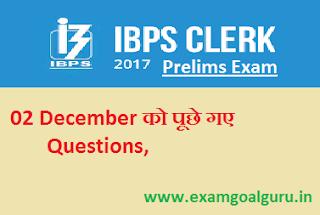 IBPS Clerk 2017 prelims exam