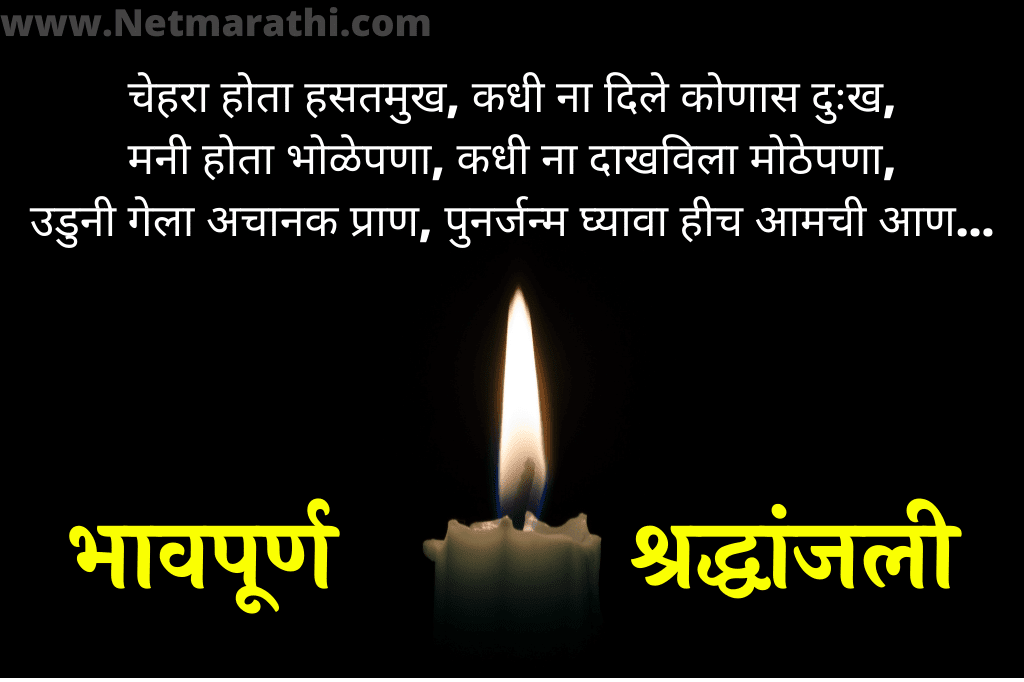 Shradhanjali-Message-Marathi