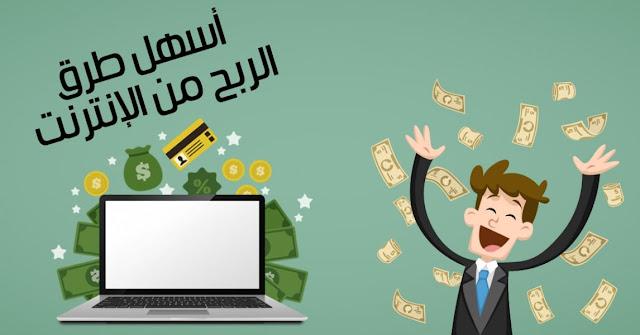 الربح من الانترنت,الربح من الانترنت للمبتدئين,طرق الربح من الانترنت,الربح من النت,ربح من الانترنت,الربح من الانترنت 2019,كيفية الربح من الانترنت,الربح من الانترنت 2018,الربح من الانترنت بسهولة,الربح,الربح من الانترنت بدون رأس مال