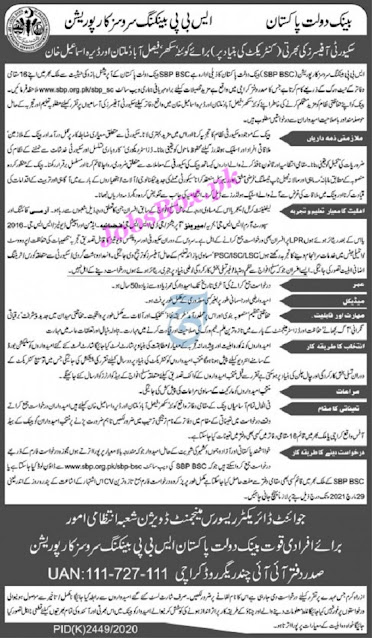 state-bank-of-pakistan-sbp-security-officer-jobs-2021