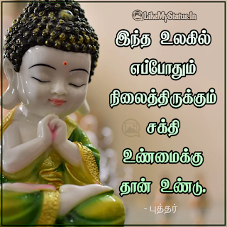 Truth tamil quote