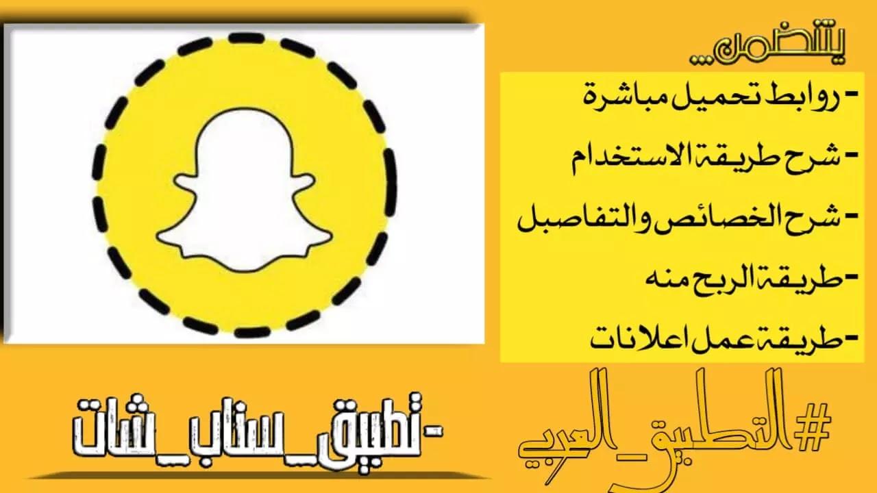 سناب شات اسعار اعلانات المشاهير