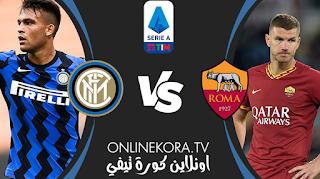 مشاهدة مباراة انتر ميلان و روما بث مباشر اليوم 10-01-2021 في الدوري الإيطالي