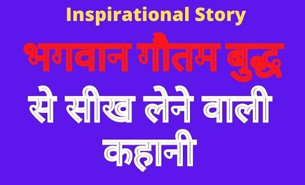 Gautam Buddha Real Life Inspirational Story in Hindi गौतम बुद्ध