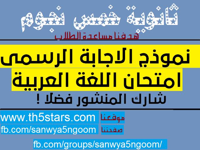 نموذج اجابة امتحان اللغة العربية الرسمي | ثانوية عامة من التربية والتعليم