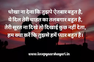 Love shayari in hindi with pics