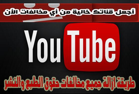 ازالة مخالفات حقوق الطبع والنشر ( اليوتيوب ) : الطريقة الافضل والوحيدة