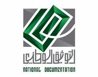 وظائف إدارية الان وتقنية في معهد التوثيق الوطني للتدريب لحديثات التخرج