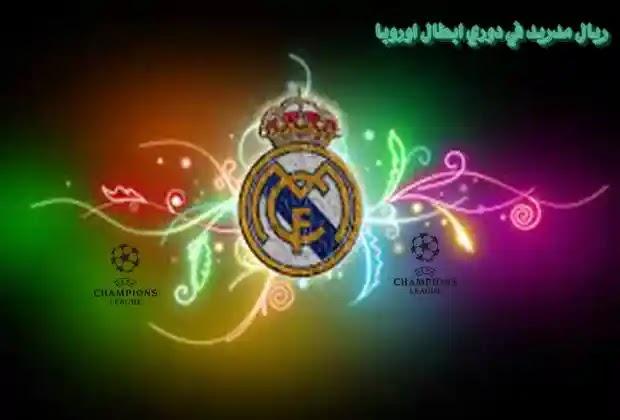 ريال مدريد,دوري ابطال اوروبا,مشوار ريال مدريد في دوري ابطال اوروبا 2016,مشوار ريال مدريد في دوري الابطال,مشوار ريال مدريد في دوري الابطال 2015,ريال مدريد 3 دوري ابطال,دوري أبطال أوروبا,مشوار ريال مدريد فى دورى ابطال اوروبا 2017,ريال مدريد اليوم,مشوار الريال في دوري الابطال 2014,طريق ريال مدريد في دوري ابطال اوروبا 2018,مشوار ريال مدريد في دوري ابطال اوروبا 2018,اخبار ريال مدريد,ريال مدريد دوري ابطال اوروبا,نهائي دوري ابطال اوروبا,دوري ابطال اوروبا 2018,مشوار ريال مدريد للعاشرة