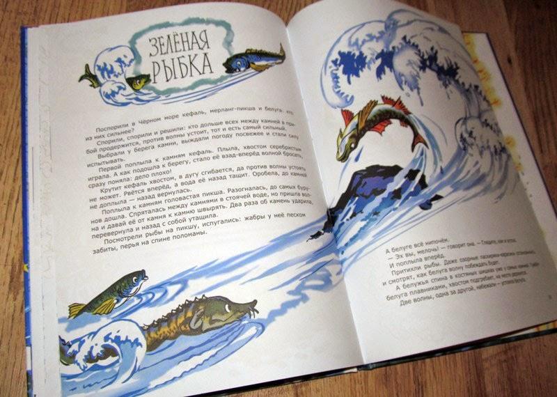 Морские сказки Автор Сахарнов