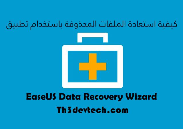 كيفية استعادة الملفات المحذوفة باستخدام برنامج EaseUs ( شرح بالصور )