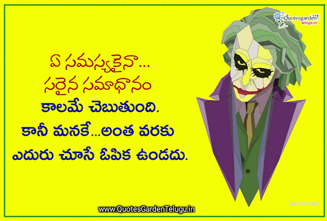 Telugu-quotes-motivational-life -quotes-thoughts-about-time