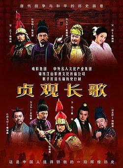 Trinh Quan Trường Ca - The Story of Zhen Guan (2007) [82/82 HD]