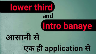 lower third kaise bane, 3d intro kaise banaye, bell intro my smart support | by techno Shailesh