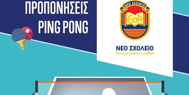 Προπονήσεις ping pong στο Νέο Σχολείο