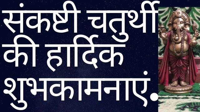 Happy-Sankashti-Chaturthi