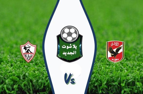 مشاهدة مباراة الأهلي والزمالك بث مباشر اليوم الأثنين 24 فبراير 2020 الدوري المصري