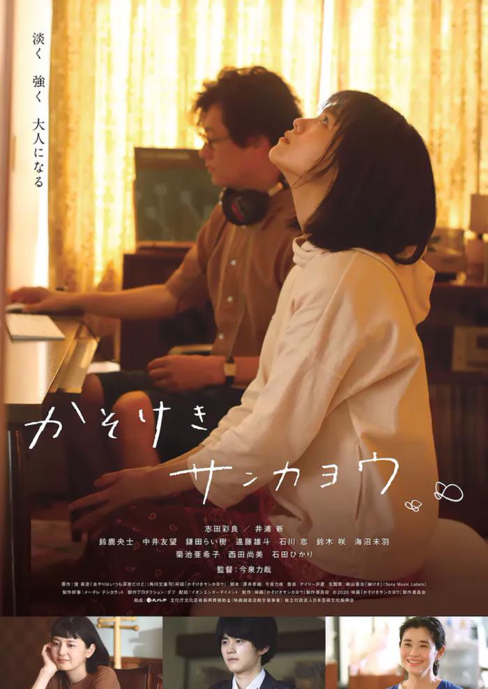 Kasokeki Sankayo film - Rikiya Imaizumi - poster