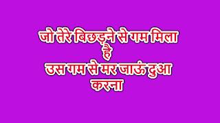 जो तेरे बिछड़ने से गम मिला है sad sahyri in hindi
