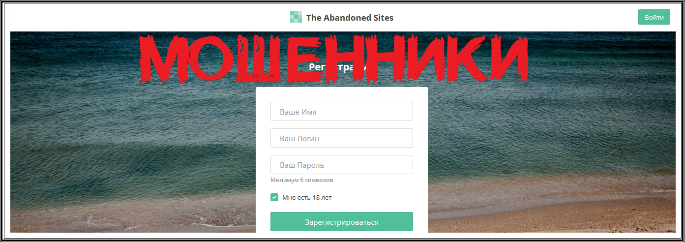 [Лохотрон] abandoned-sites.nduq.top Отзывы, развод? Сервис The Abandoned Sites