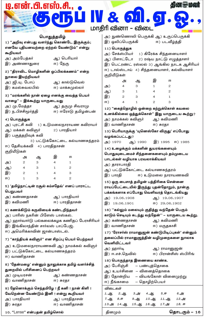 dinamalar-tnpsc-ccse4-2017-16-pothu-tamil-3rd-december-2017-www-tnpscquizportal-blogspot-in
