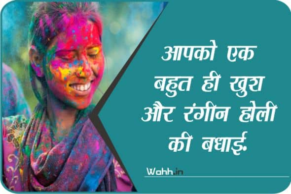Happy Holi Quotes Hindi  Images