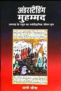 Download book Understanding of Muhammad in hindi