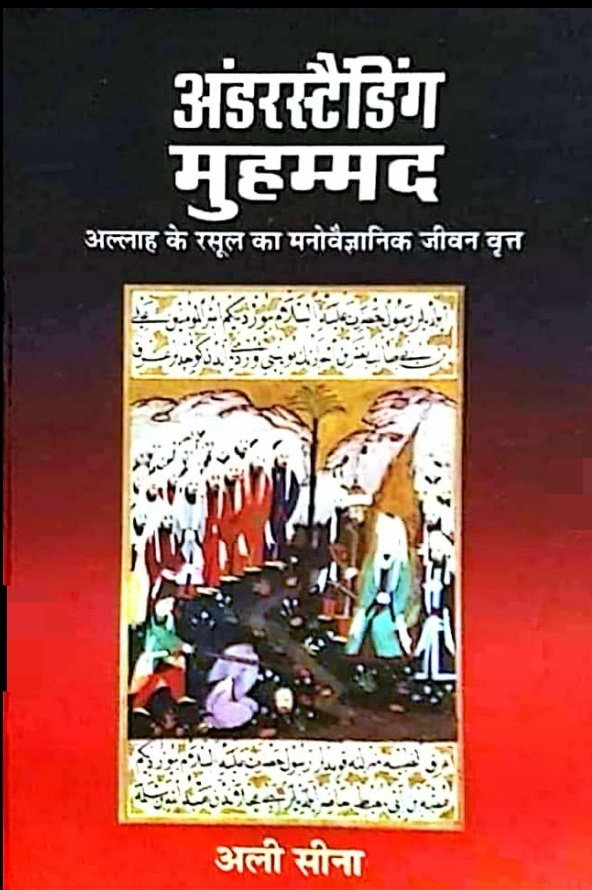 Download book Understanding of Muhammad in hindi | freehindiebooks.com