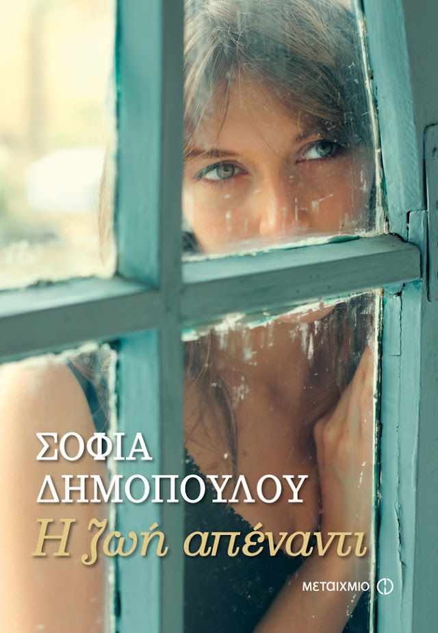Η ζωή απέναντι, στην Κρήτη...!