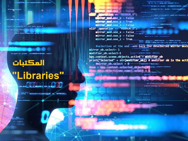 """ما هي المكتبات """"Libraries"""""""