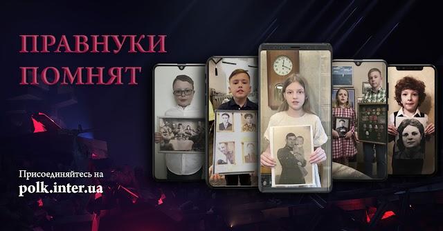 До Дня Перемоги телеканал «Інтер» розпочинає акцію «Правнуки пам'ятають»