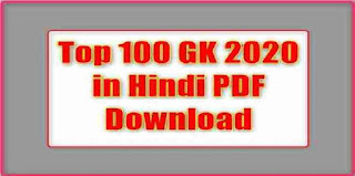 GK Quiz Online Hindi