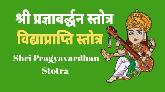 श्री प्रज्ञावर्धन स्तोत्र | विद्या प्राप्ति स्तोत्र | Shri Pragyavardhan Stotra |