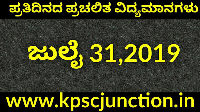 SBK KANNADA DAILY CURRENT AFFAIRS QUIZ JULY 31,2019