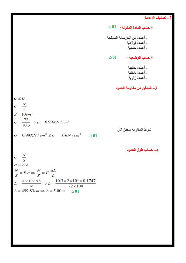 اختبار تقني رياضي الهندسة المدنية