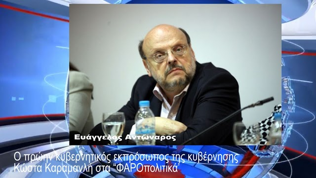 """Ο πρώην κυβερνητικός εκπρόσωπος της κυβέρνησης Κώστα Καραμανλή στα """"ΦΑΡΟπολιτικά'"""