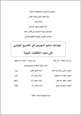مذكرة ماجستير: إجراءات تسليم المجرمين في التشريع الجزائري على ضوء الاتفاقيات الدولية PDF