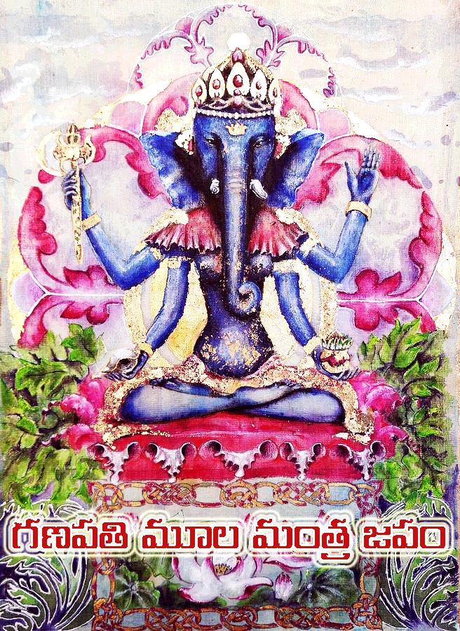 గణపతి మూల మంత్ర జపం - Ganesh Mula Mantra Japam