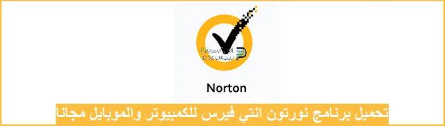 تحميل برنامج نورتون انتي فيرس