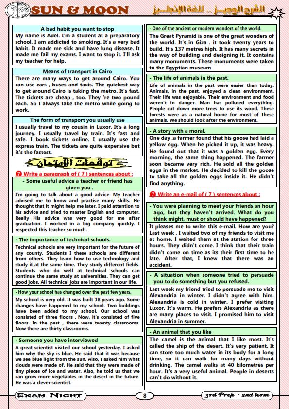 أقوى مراجعات اللغة الانجليزية للصف الثالث الاعدادي الترم الثاني Exam%2BNight-%2BSUN%2526MOON_009