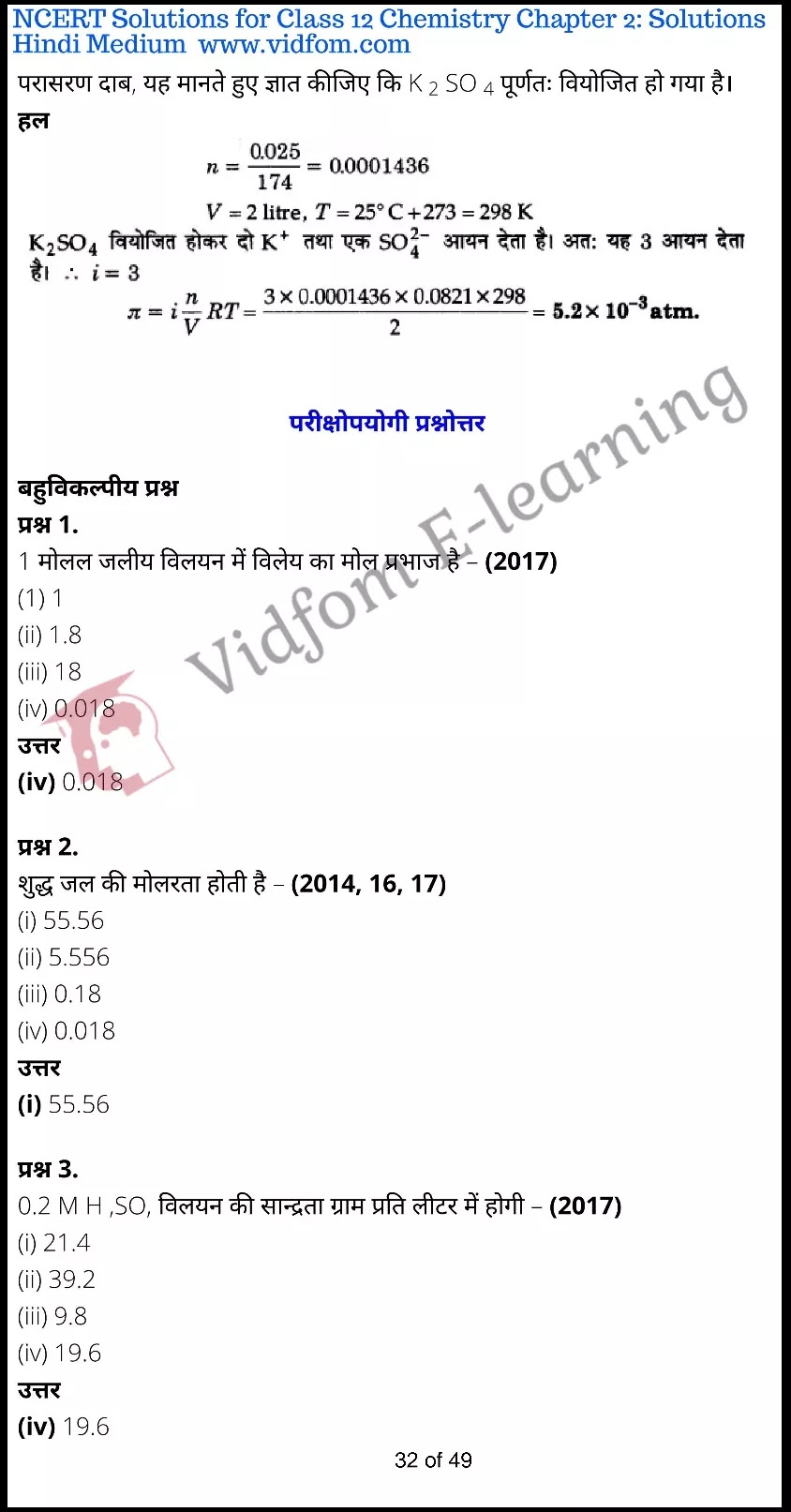 class 12 chemistry chapter 2 light hindi medium 32